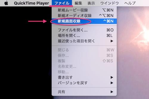 01_QuickTime Player>ファイル>新規画面収録