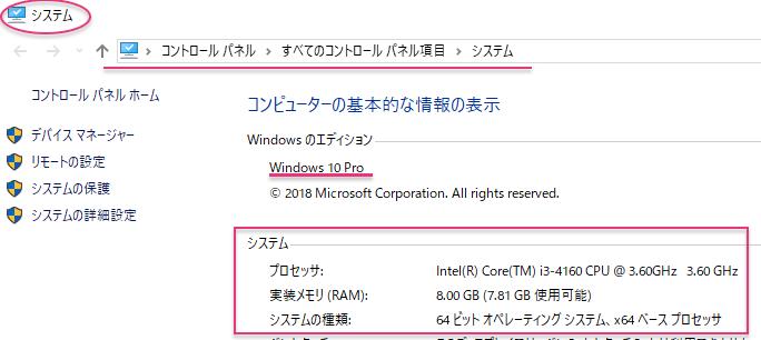 Winシステム情報