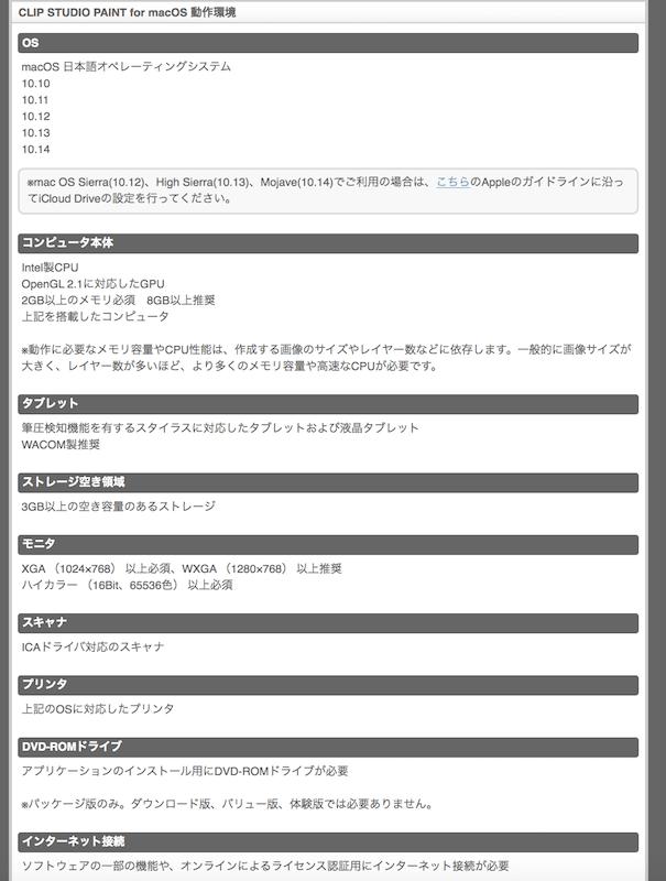 12_OS動作環境内容詳細確認