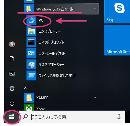 05-1_WinのPC