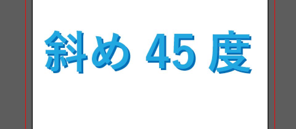 08_斜め45度移動文字