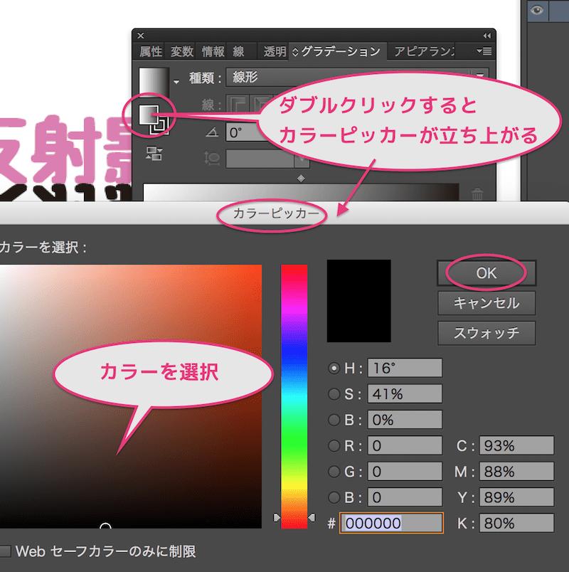 02-カラーピッカーで色を選択