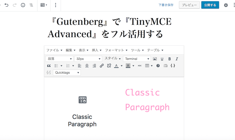『Gutenberg』で『TinyMCE Advanced』をフル活用する