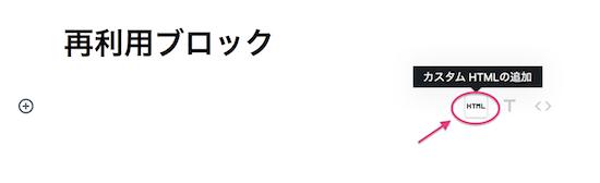 ブロックHTML編集