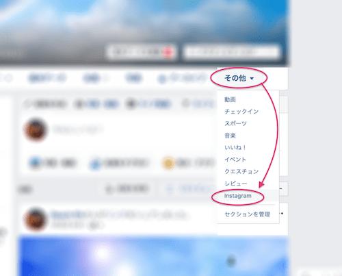01_Facebook>その他>Instagram