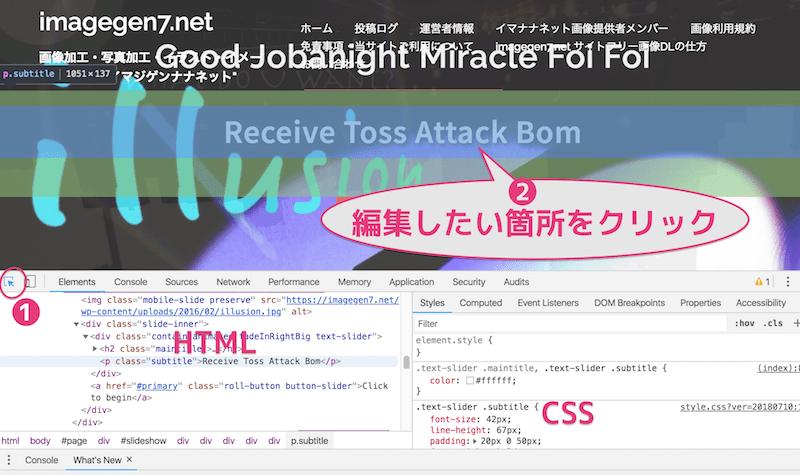 ElementsパネルでHTML、StyleパネルでCSS