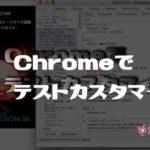 Chrome Developer Toolsでサイトカスタマイズテストをしまくれるの巻