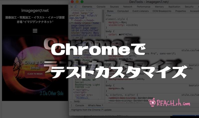 Chromeデベロッパーツールでテストカスタマイズ