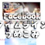 facebookタイムラインうめこみ