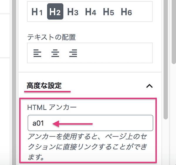 10_右下の高度な設定-HTMLアンカー