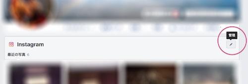 02_Facebook>Instagram>管理