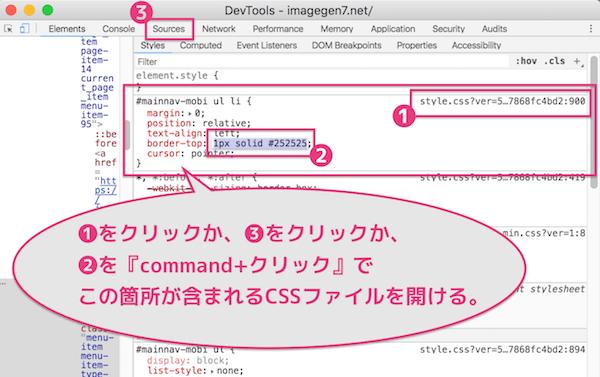 指定した箇所が含まれるCSSファイルを見るには