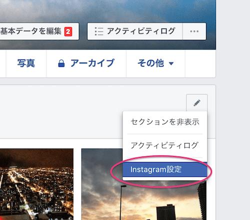 03_Instagram設定