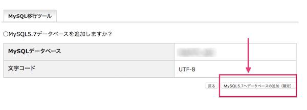 03データベース追加確定