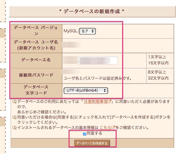 12_新規データベース作成管理ツールログイン