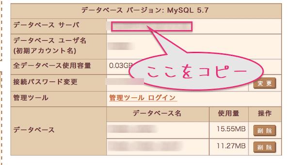 18_新規データベースサーバ名コピーしとく