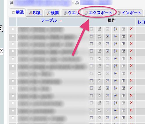 05_データベースエクスポート