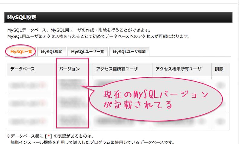MySQLバージョンの確認