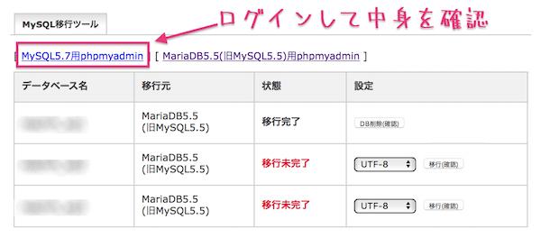 05_新しいデータベースにログイン