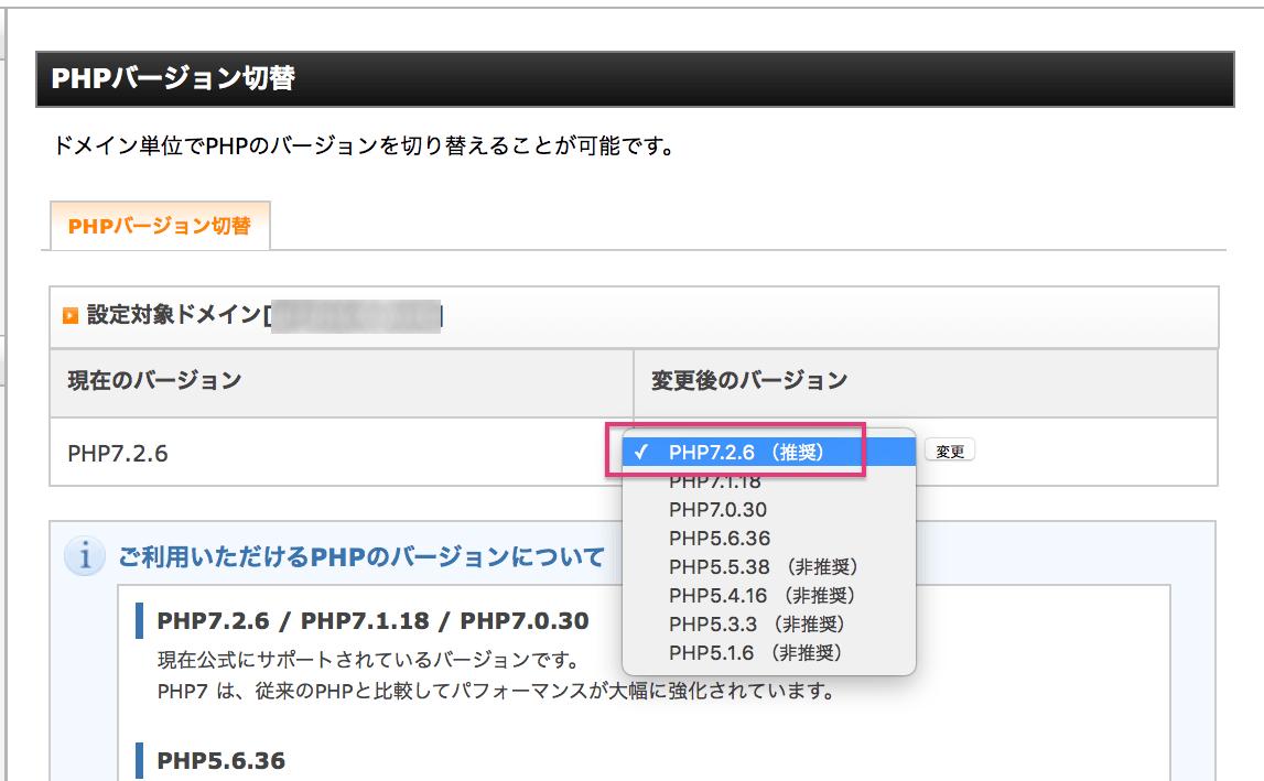 Xサーバー推奨PHPバージョンの確認