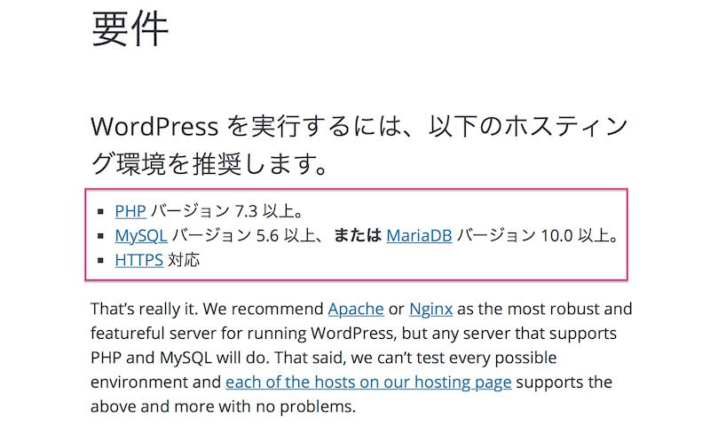 WordPress推奨環境