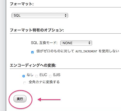 16_インポート実行