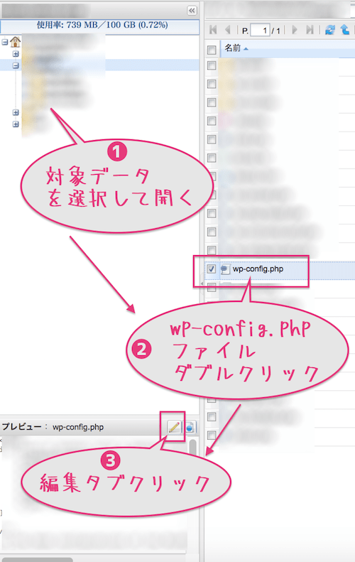 21_wp-config.phpファイルを編集