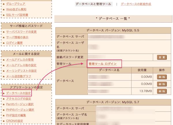 01_データベースの設定