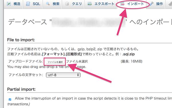 15_ファイル選択してインポート