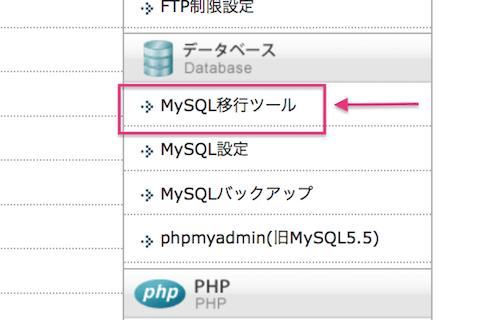 01_サーバー管理パネル-MySQL移行ツール
