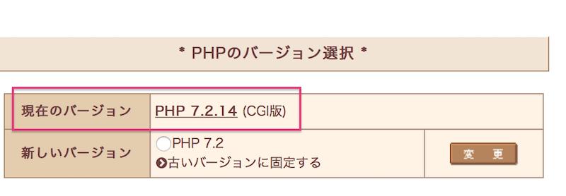 さくらサーバPHPバージョンの確認