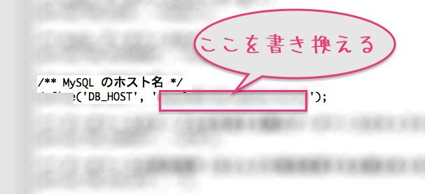 22_MySQLのホスト名を変更