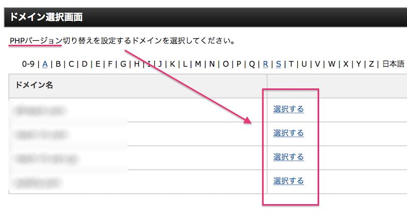 PHPバージョン切替ドメイン選択画面