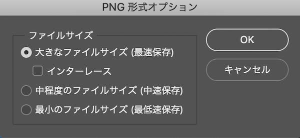 PNGフォトショ保存形式オプション