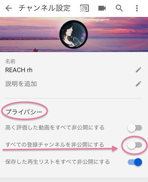 Youtubeアプリプライバシー設定