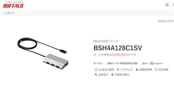 BUFFALO USB C ハブ