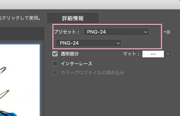 PNG-24設定保存