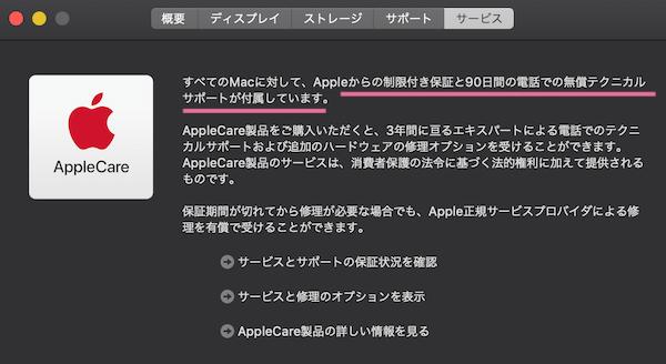 Apple無償テクニカルサポート