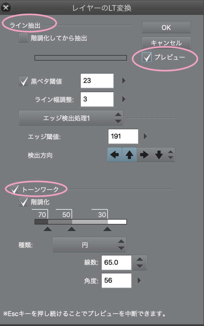 LT変換設定