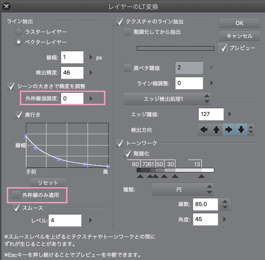 LT変換後線をブラシに変換できなし設定2