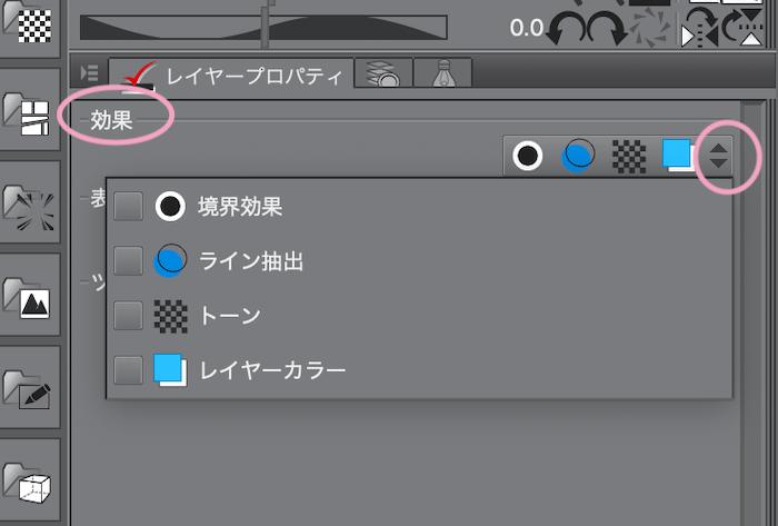 12_輪郭線レイヤー各効果