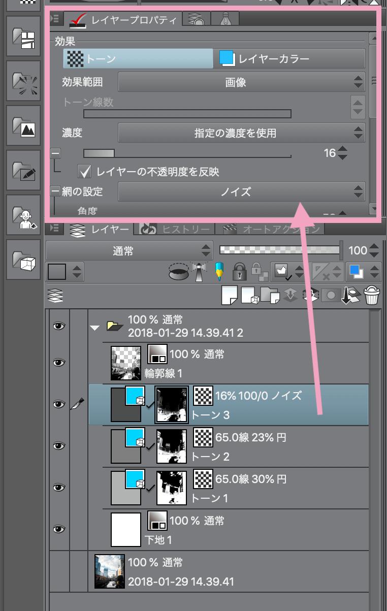 03_トーンレイヤーの調整