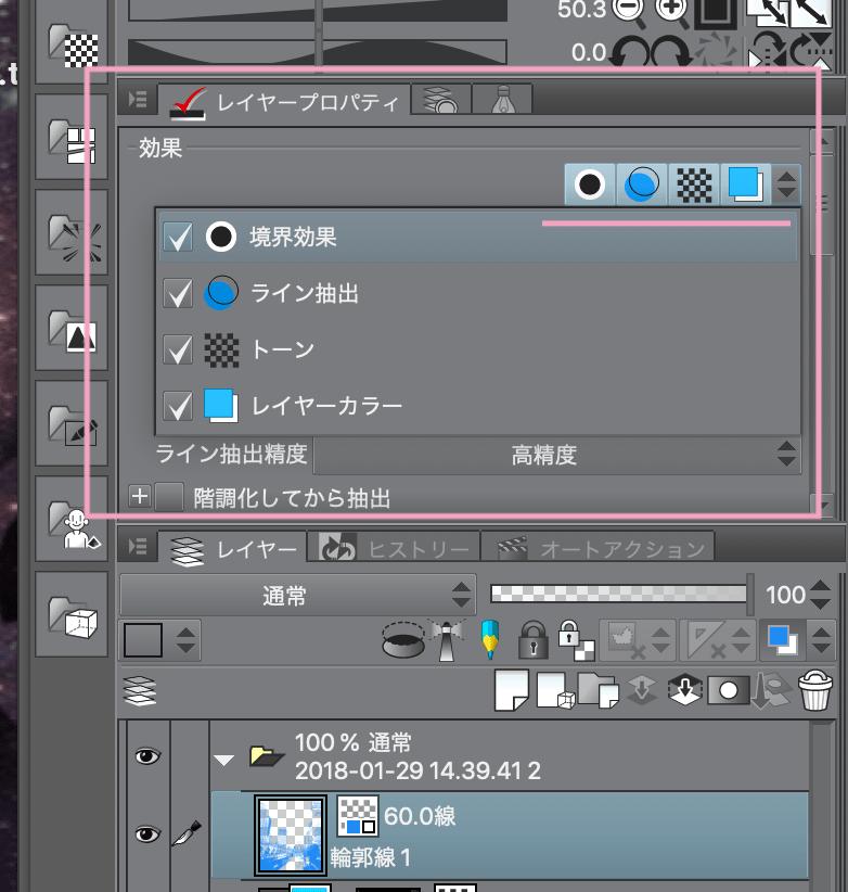 02_輪郭線変換レイヤーの調整