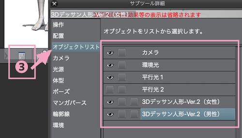 3_オブジェクトリスト