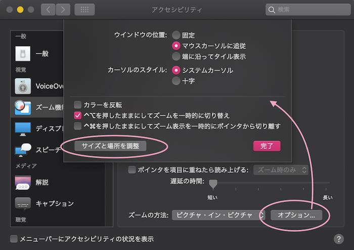04_ズームオプション詳細設定
