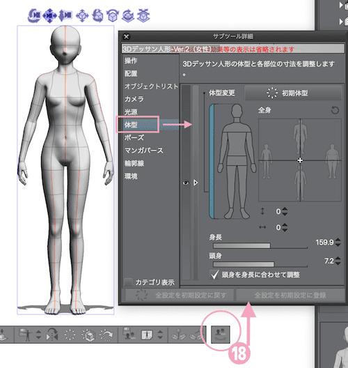 18_デッサン人形体型調整