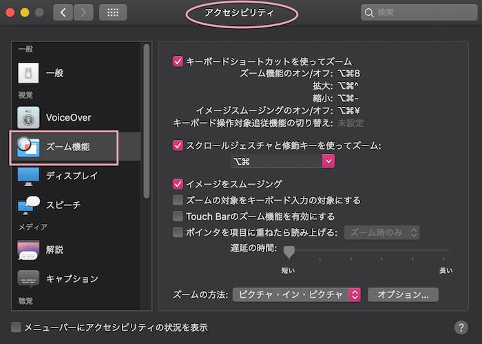 01_Mac Mojave ズーム機能