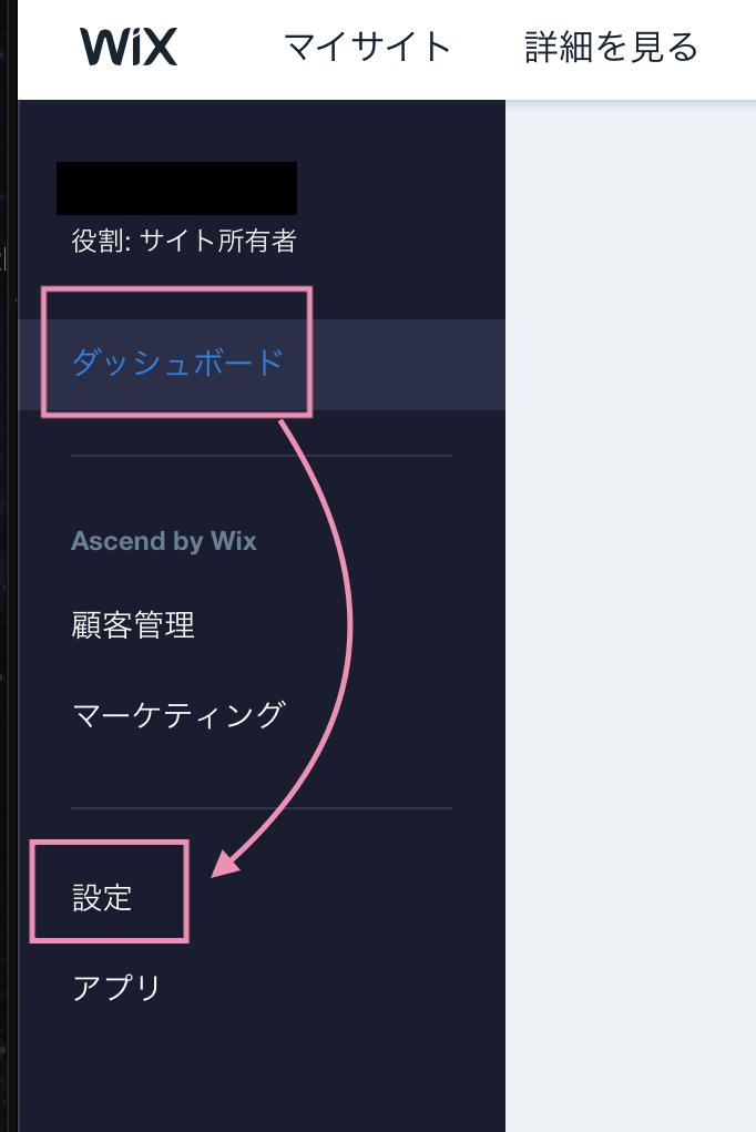 Wix管理画面にログイン>ダッシュボード>設定