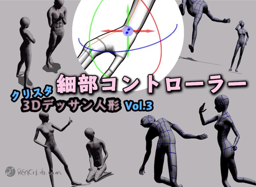 クリスタ3D素材細部『コントローラー』