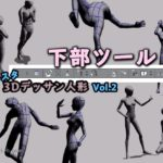 【クリスタ3Dデッサン人形素材の動かし方Vol.2】下部ツール『オブジェクトランチャー』の使い方を網羅!の巻